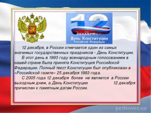 12 декабря, в России отмечается один из самых значимых государственных празд
