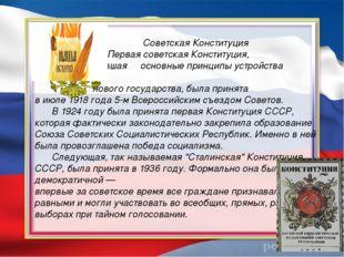 Советская Конституция  Первая советская Конституция, определившая основные