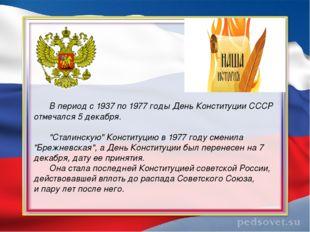 """В период с1937 по1977 годы День Конституции СССР отмечался 5 декабря. """"Ст"""