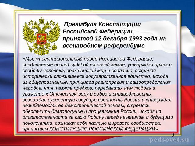 «Мы, многонациональный народ Российской Федерации, соединенные общей судьбой...