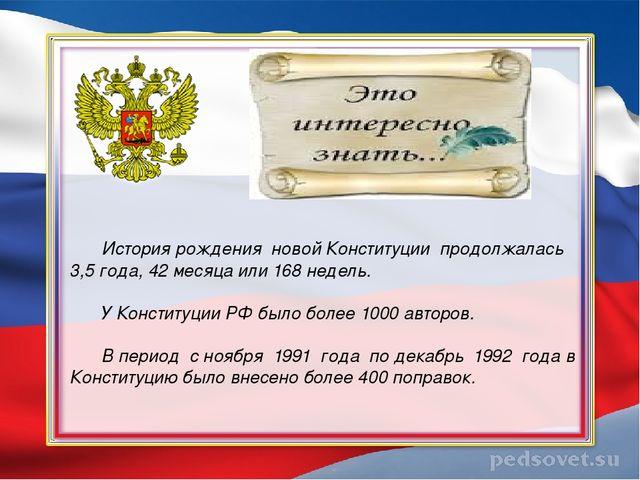 История рождения новой Конституции продолжалась 3,5 года, 42 месяца или 168...