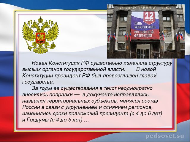 Новая Конституция РФ существенно изменила структуру высших органов государст...