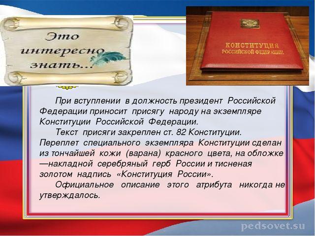 При вступлении в должность президент Российской Федерации приносит присягу н...