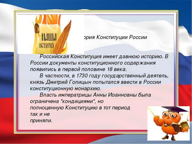 История Конституции России  Российская Конституция имеет давнюю историю. В...