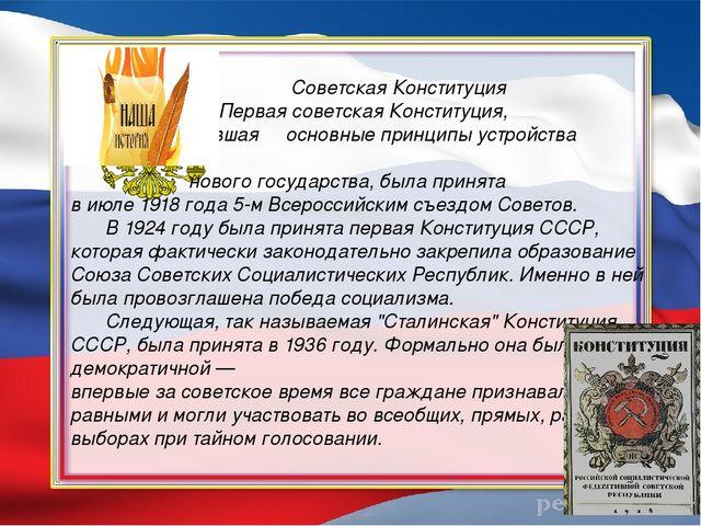 Советская Конституция  Первая советская Конституция, определившая основные...