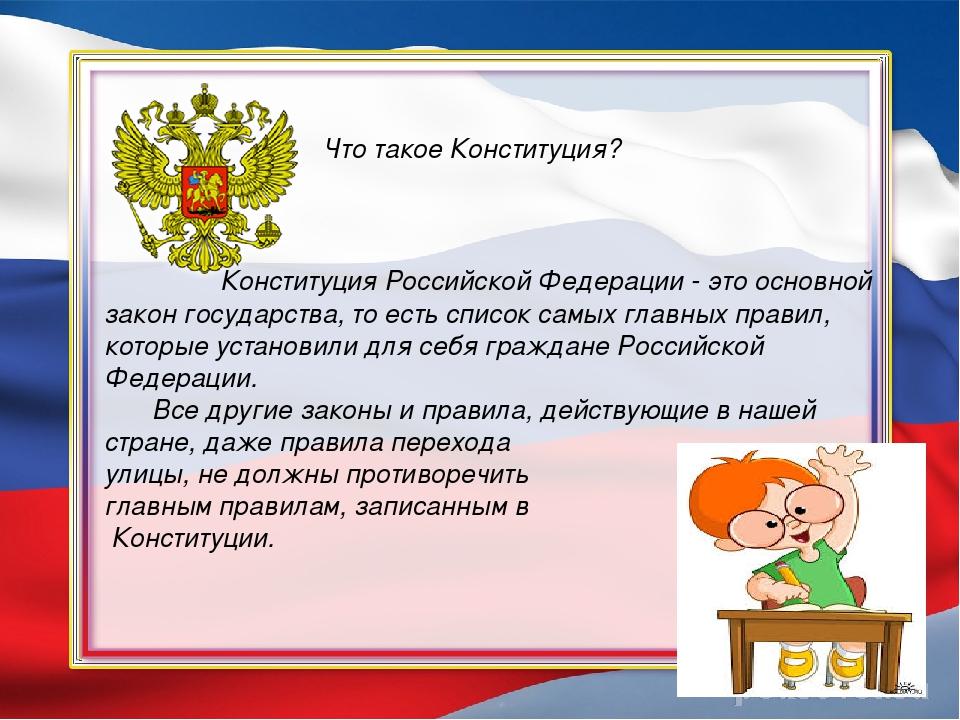 Конституция Российской Федерации - это основной закон государства, то есть с...
