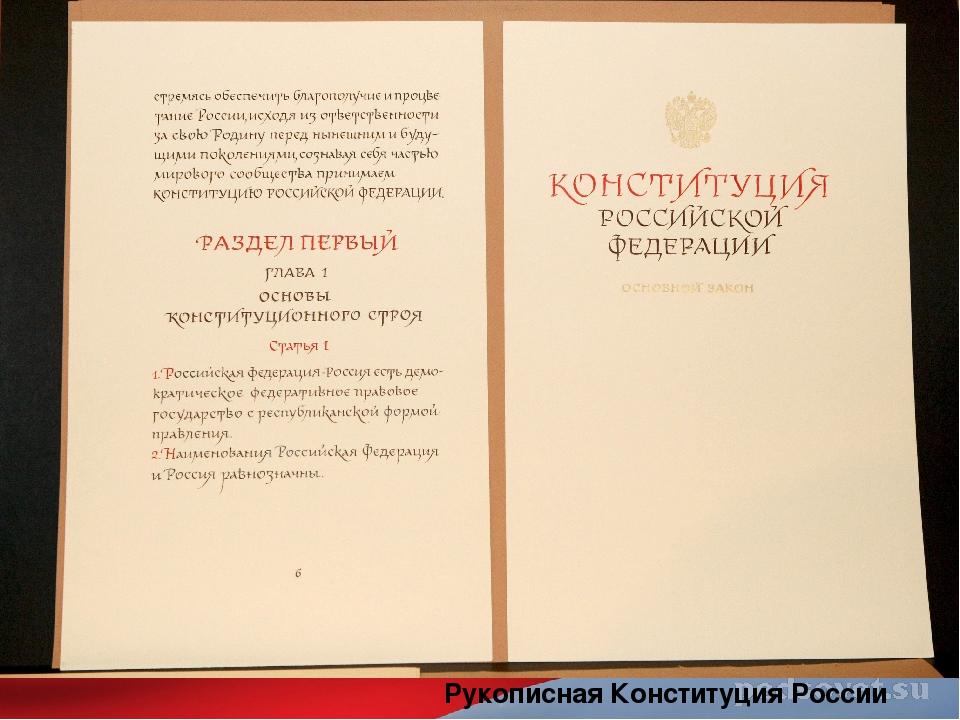 Рукописная Конституция России