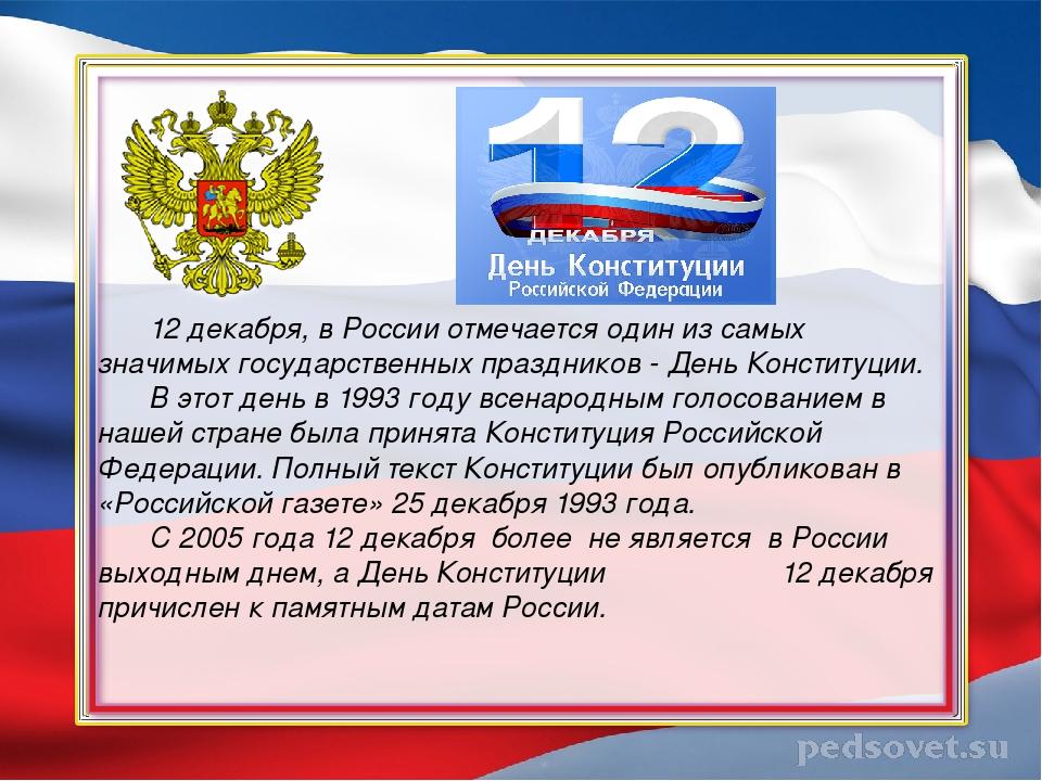 12 декабря, в России отмечается один из самых значимых государственных празд...