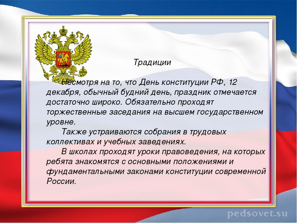 Традиции Несмотря на то, что День конституции РФ, 12 декабря, обычный будни...