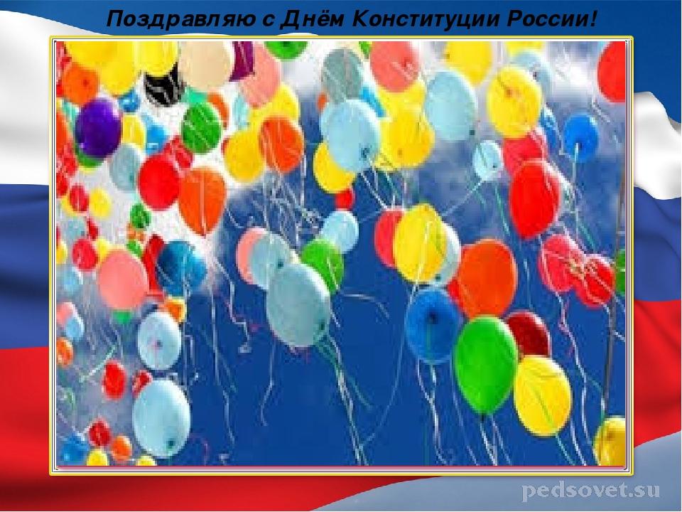 Поздравляю с Днём Конституции России!