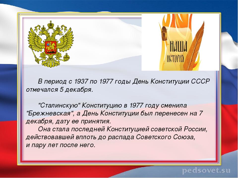 """В период с1937 по1977 годы День Конституции СССР отмечался 5 декабря. """"Ст..."""