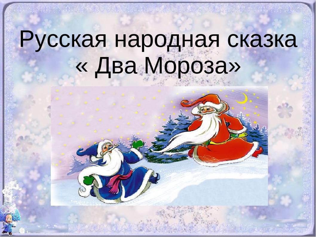 итог народная сказка два мороза с картинками вторым популярности
