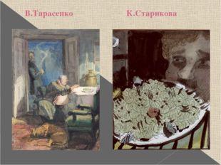 В.Тарасенко К.Старикова