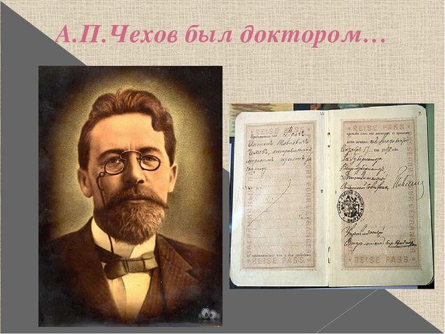 А.П.Чехов был доктором…