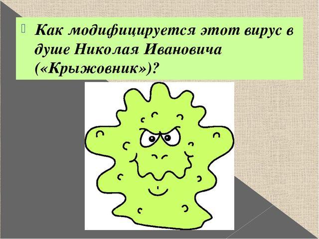 Как модифицируется этот вирус в душе Николая Ивановича («Крыжовник»)?