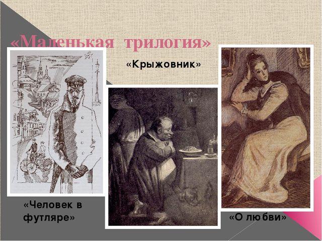«Маленькая трилогия» «Крыжовник» «О любви» «Человек в футляре»