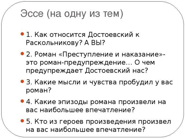 Контрольная работа по роману Преступление и наказание  Эссе на одну из тем 1 Как относится Достоевский к Раскольникову А
