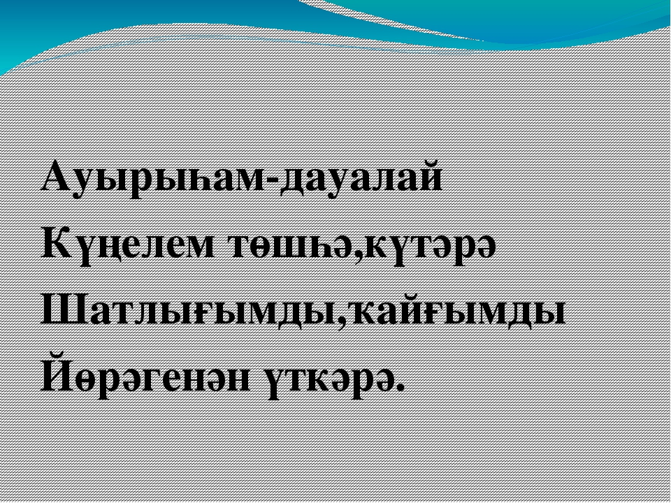 калашникова поздравление маме на башкирском с переводом самая противная
