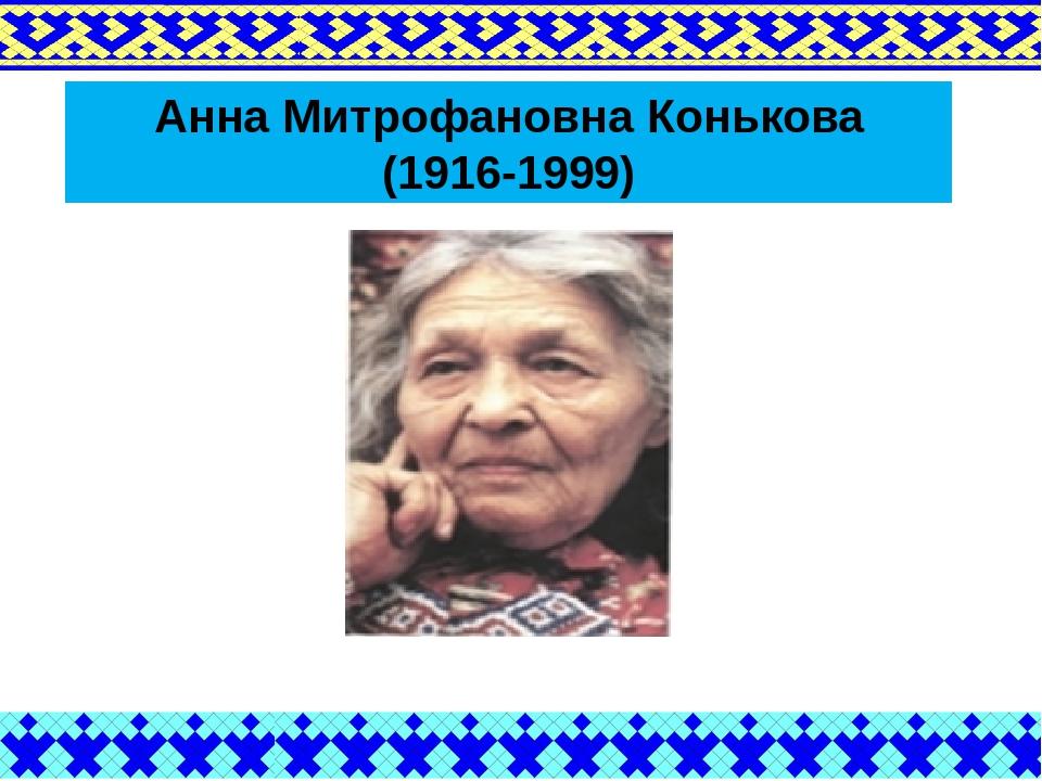 Анна Митрофановна Конькова (1916-1999)