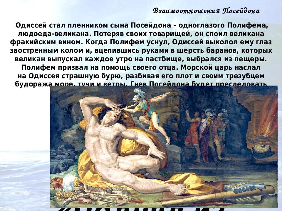 odysseus in the odyssey