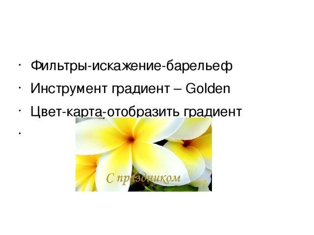 Фильтры-искажение-барельеф Инструмент градиент – Golden Цвет-карта-отобразит...