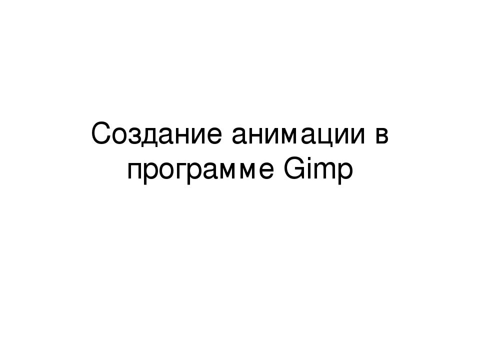 Создание анимации в программе Gimp