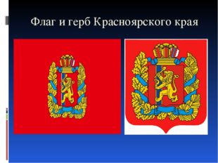 Автор герба красноярского края василий григорьев картинки
