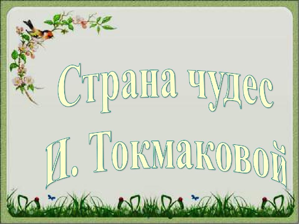 Картинки страна чудес ирины токмаковой, первой учительнице днем