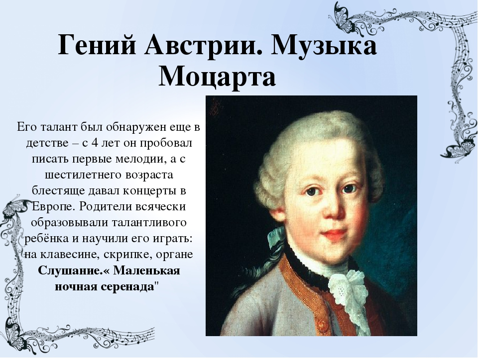 biography of mozart 1756 - 1791 wolfgang amadeus mozart is considered one of the best, if not the best, classical composer by the age of three mozart was playing the piano like a pro.