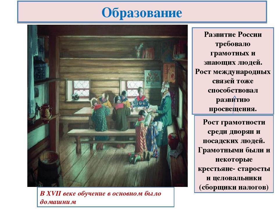 в веке 17 гдз народы россии