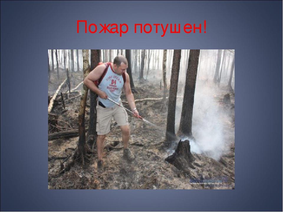 Пожар потушен!