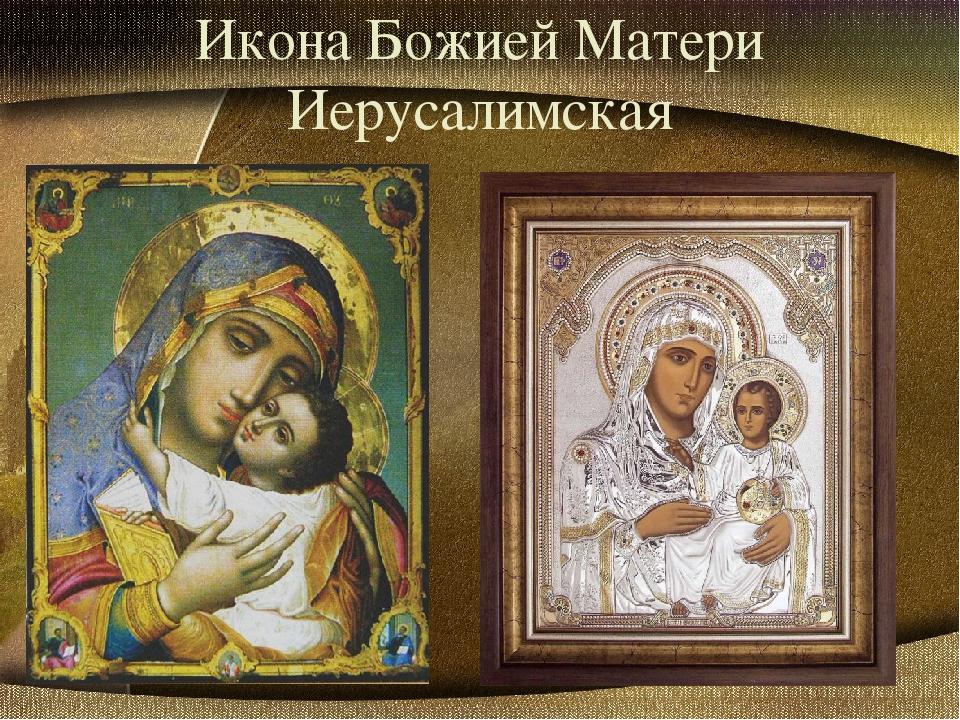 Скоропослушница божья матерь и иерусалимская икона