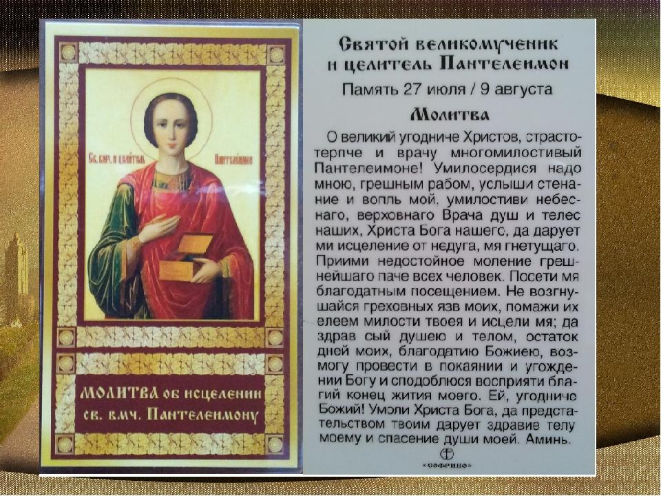 иконы и молитвы к ним с фото способ