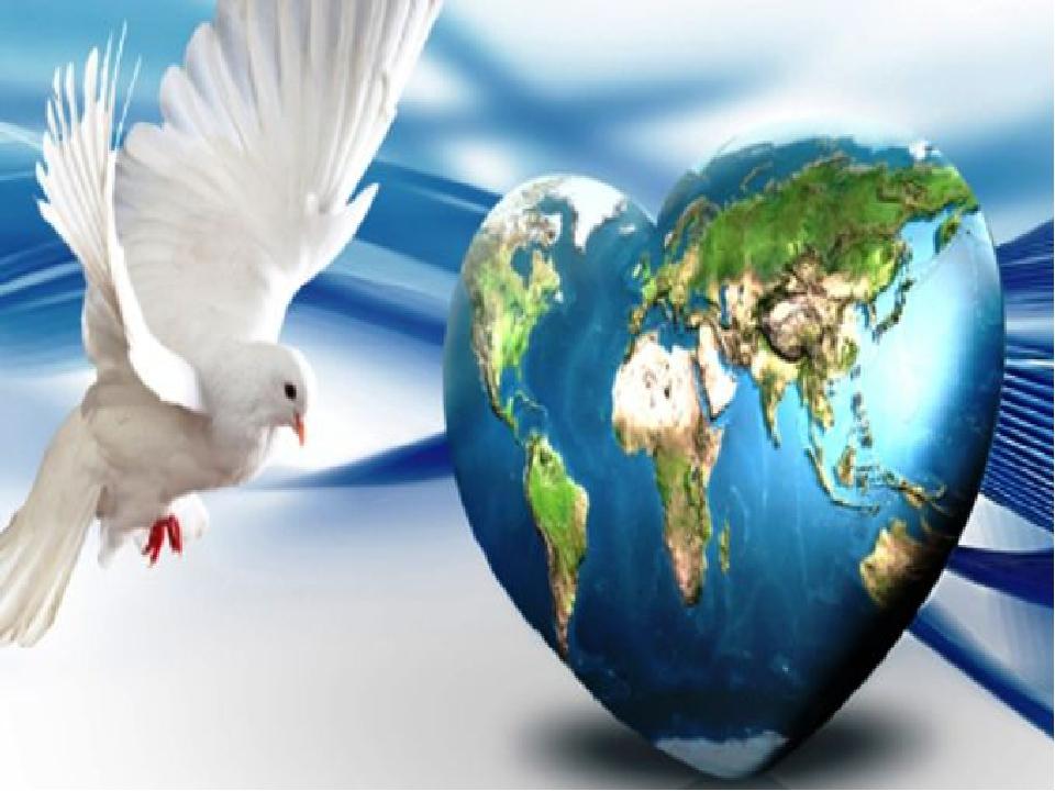 Спасибо внимание, открытки про мир на земле