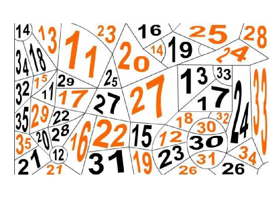 лакреевский картинки с цифрами для памяти камень, который