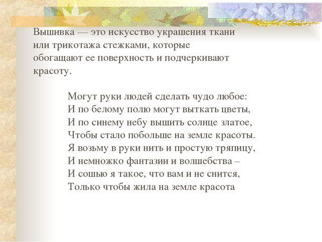 Могут руки людей сделать чудо любое: И по белому полю могут выткать цветы, И...