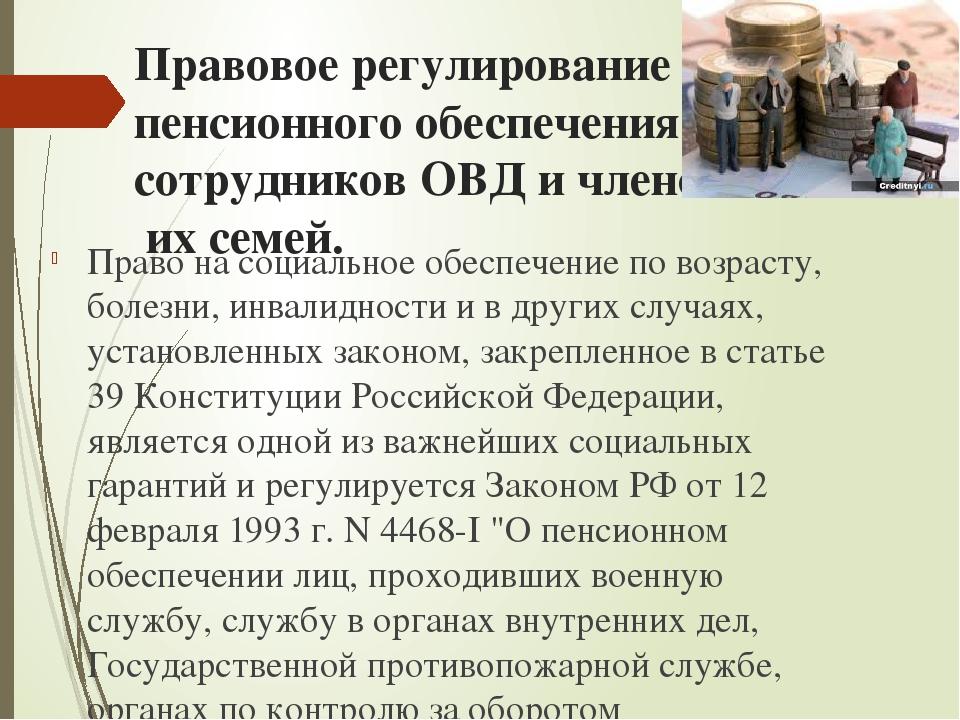 Пенсионное обеспечение сотрудников органов внутренних дел доклад 7748
