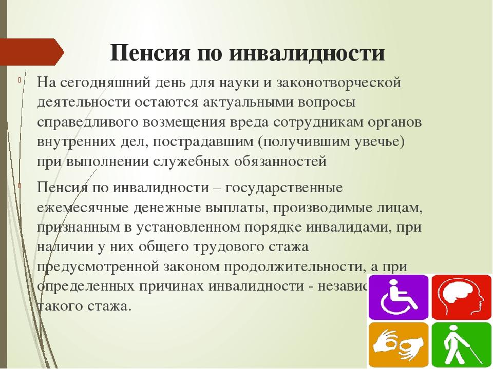 Пенсионное обеспечение сотрудников органов внутренних дел доклад 2109