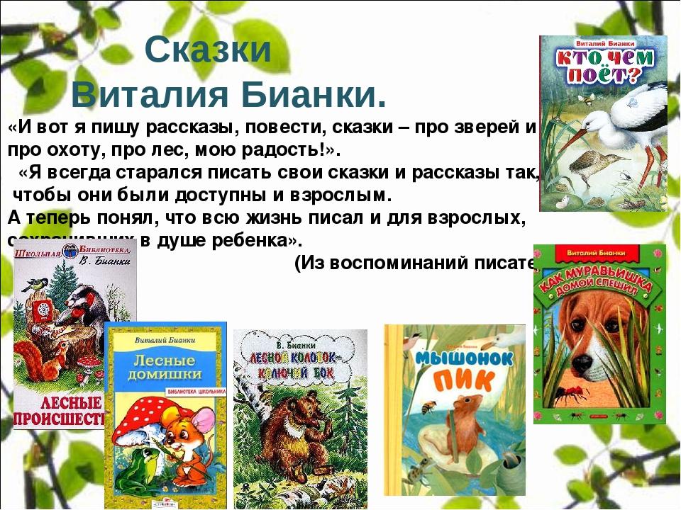 Бианки в повести и рассказы о природе картинки