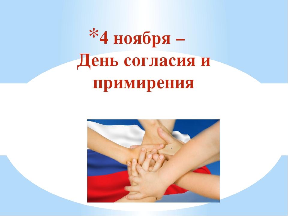открытки день согласия и примирения гостей