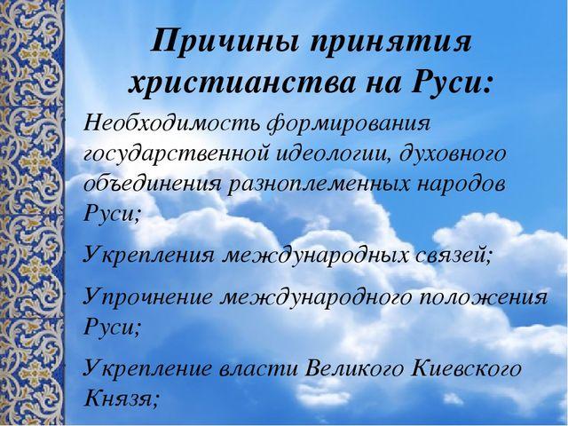 Презентация по истории на тему Принятие христианства класс  Причины принятия христианства на Руси Необходимость формирования государстве