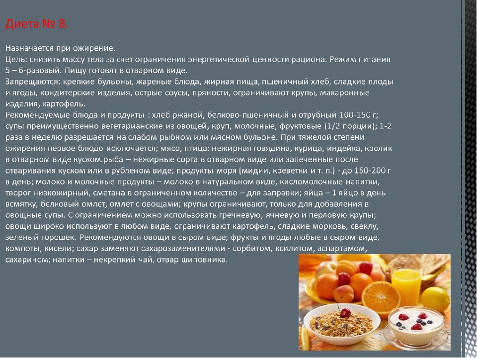 Медицинские диеты 8 на