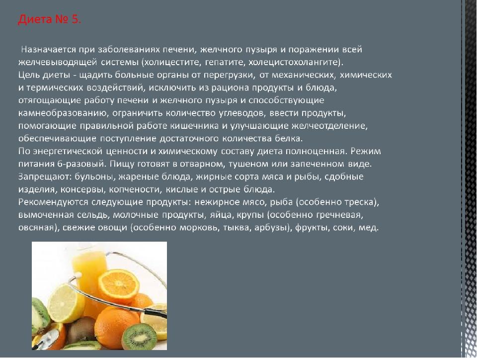 Применение диет для холецистит