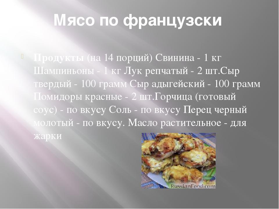Мясо по французски Продукты(на 14 порций) Свинина - 1 кг Шампиньоны - 1 кг Л...
