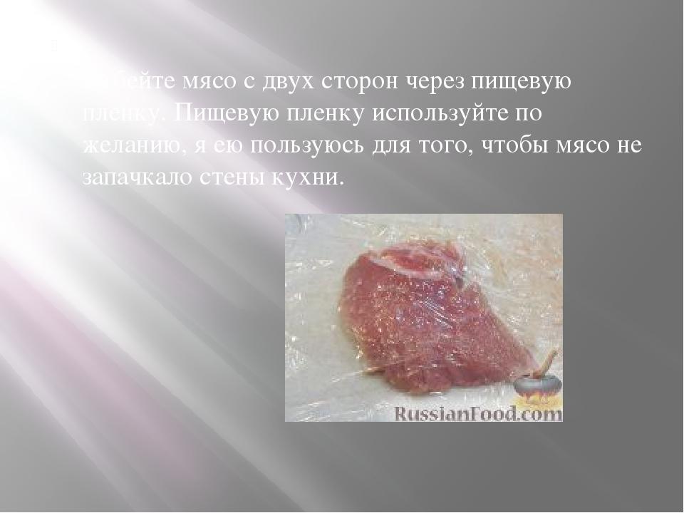 Отбейте мясо с двух сторон через пищевую пленку. Пищевую пленку используйте...