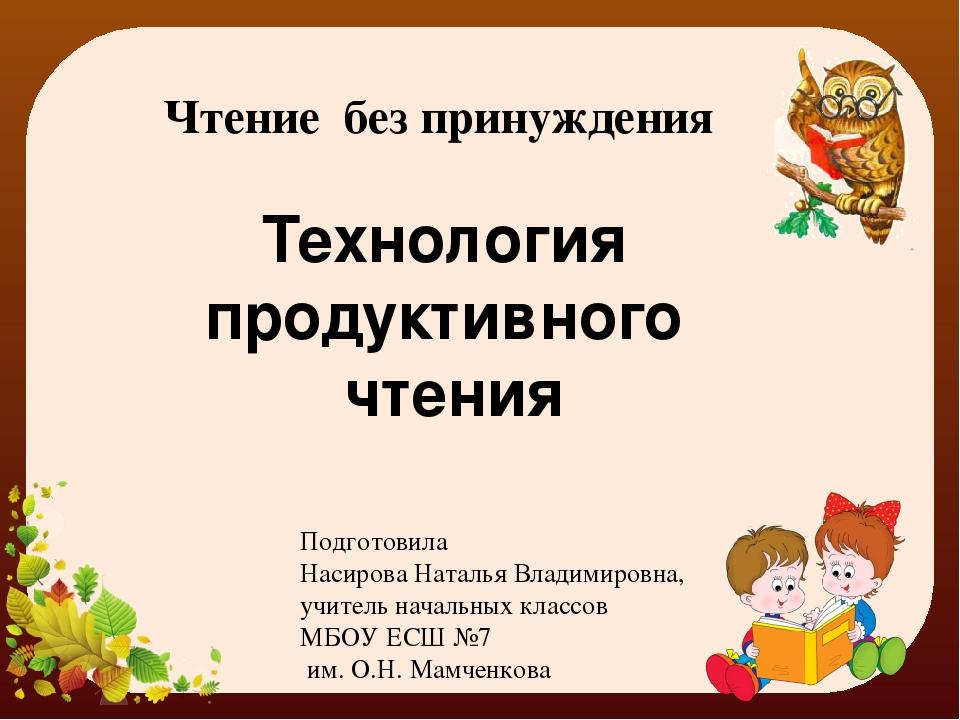 Технология продуктивного чтения Чтение без принуждения Подготовила Насирова Н...