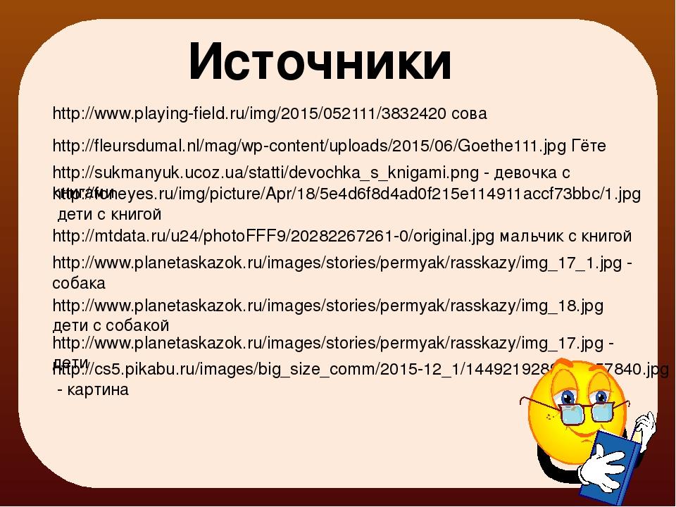 Источники http://www.playing-field.ru/img/2015/052111/3832420 сова http://fle...