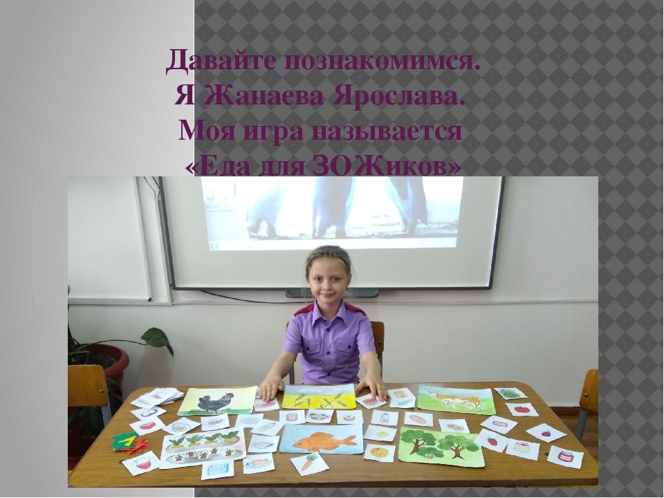 Давайте познакомимся. Я Жанаева Ярослава. Моя игра называется «Еда для ЗОЖиков»