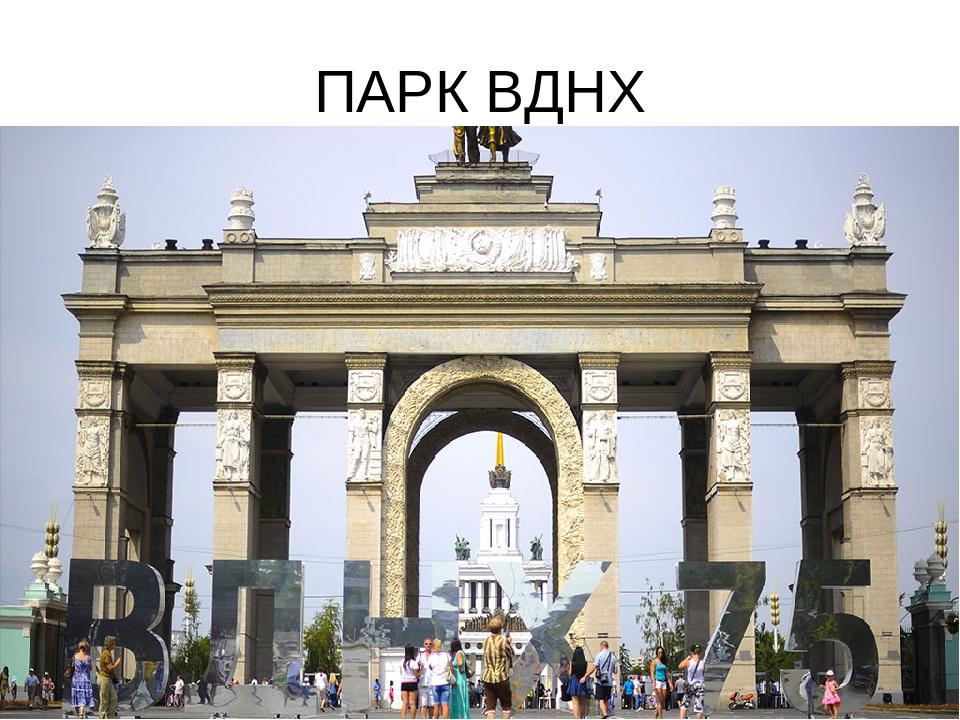 ПАРК ВДНХ