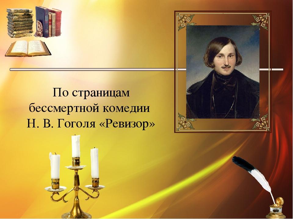 По страницам бессмертной комедии Н. В. Гоголя «Ревизор»